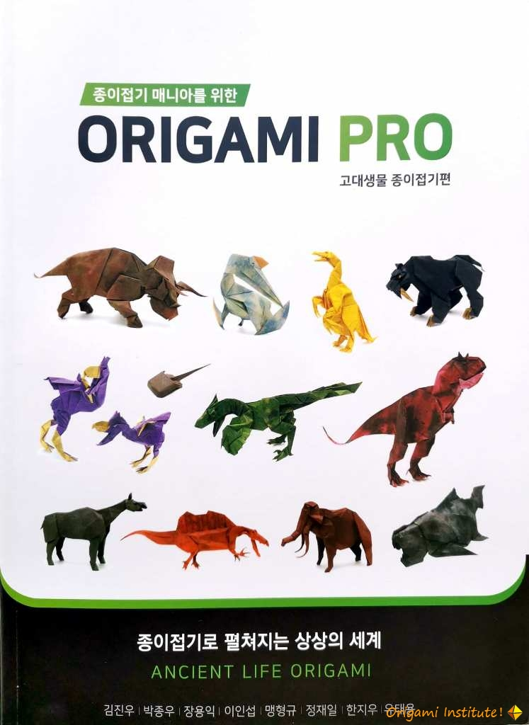 Origami Pro  5-Ancient Life Origami 1.jpg